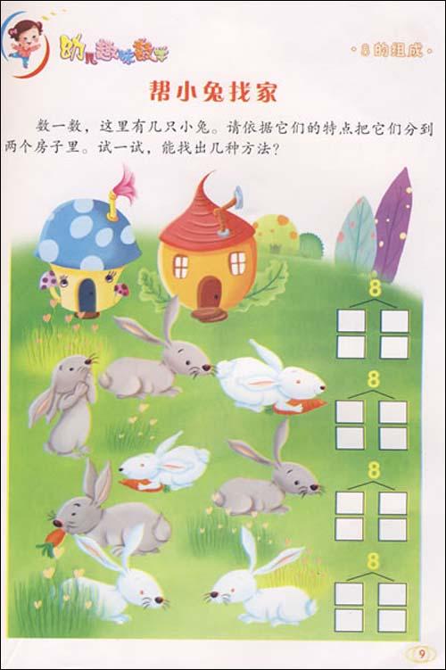 《幼儿趣味数学6》 米青【摘要