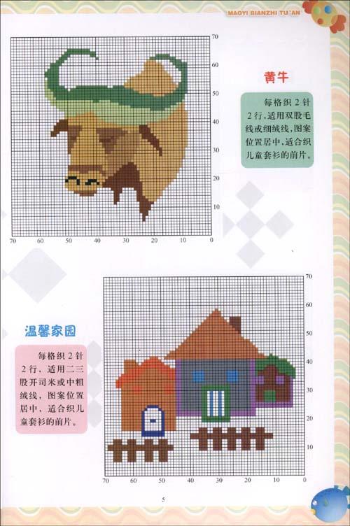 【全新正版】乖宝宝毛衣编织图案-书籍/图书/杂志