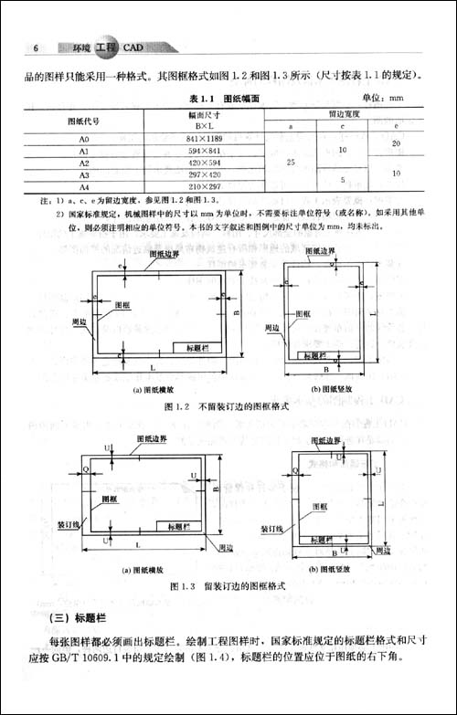环境工程CAD(含图集)共二册(高等教育十一五