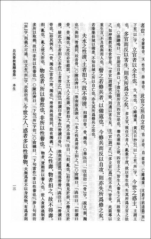 吕氏春秋集释