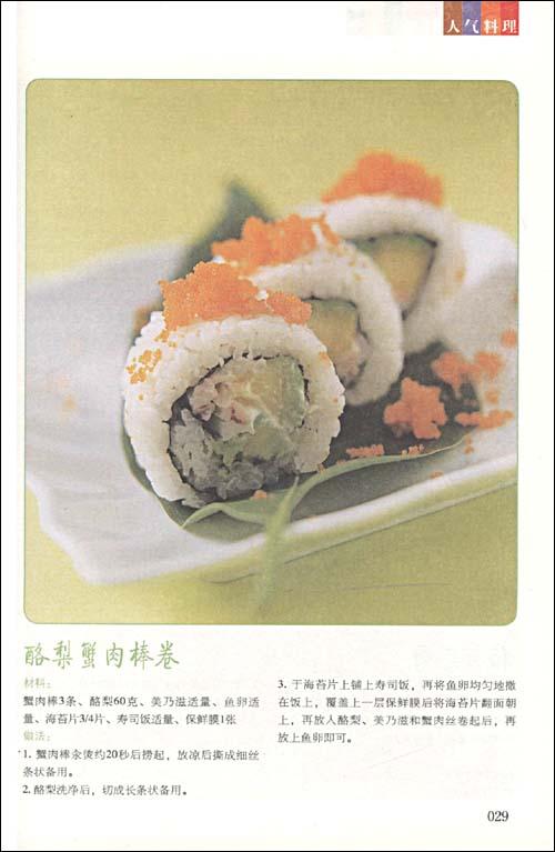 常见日本料理一本全