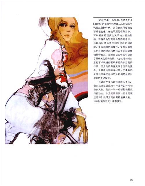 """时装画技法(普通高等教育""""十一五""""国家级规划教材.本科)"""