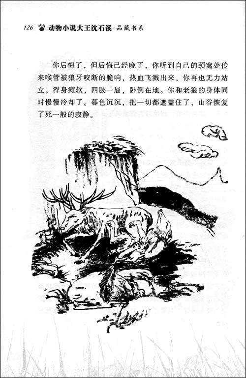 动物小说大王沈石溪•品藏书系