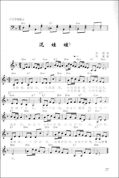 钢琴即兴伴奏儿童歌曲68首