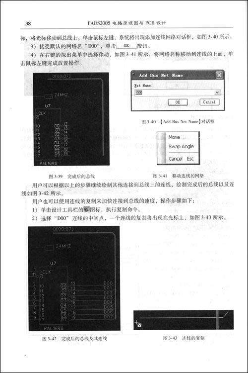 pads2005电路原理图与pcb设计/渠丰沛-图书-亚马逊