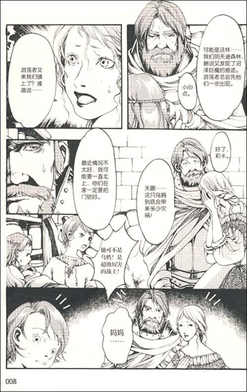 夏达短篇漫画集2:米特兰的晨星