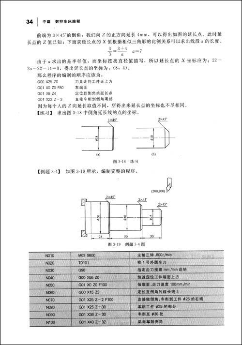 数控车床编程与操作