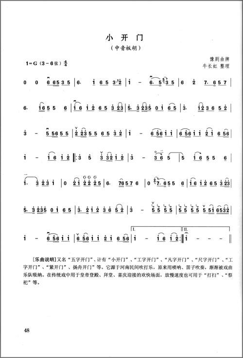 琵琶初学练习曲谱