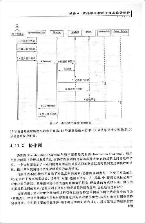 软件工程课程设计实验指导书10(new)
