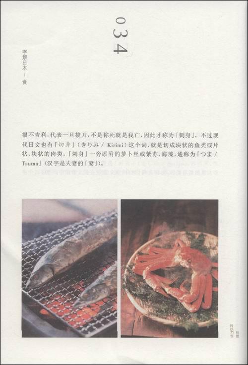 字解日本:食、衣、住、游