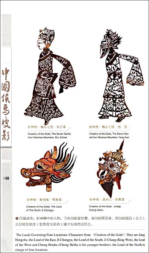 图文并茂,与《平阳木版画》、《浮山剪纸》一同出版,这是临汾市文