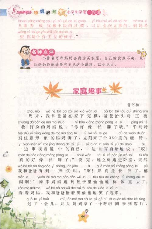 旅行足迹 游泰山 游上海野生动物园 游千岛湖 卡卡的快乐作文歌(四)
