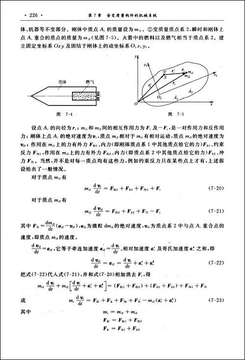 回至 机械系统动力学 (平装)