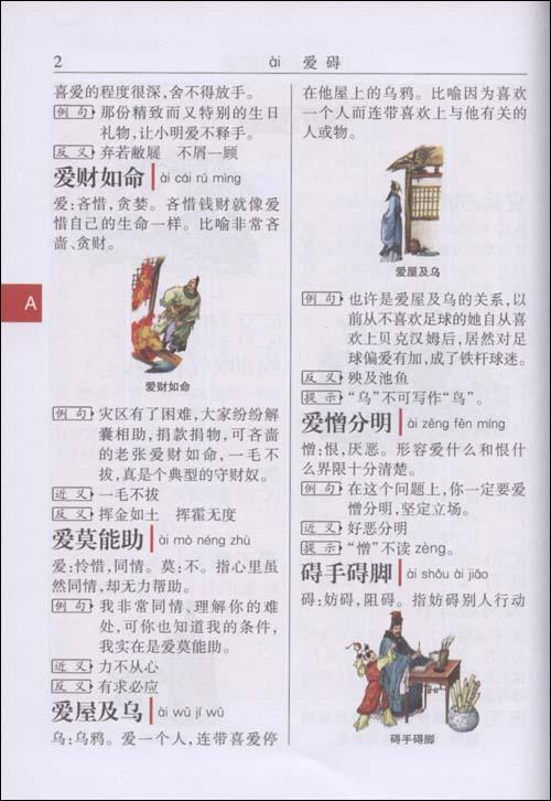 小学生常备工具书系列:小学生成语词典
