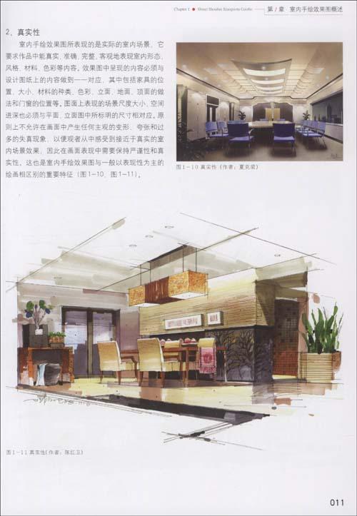 室内设计手绘表现:亚马逊:图书