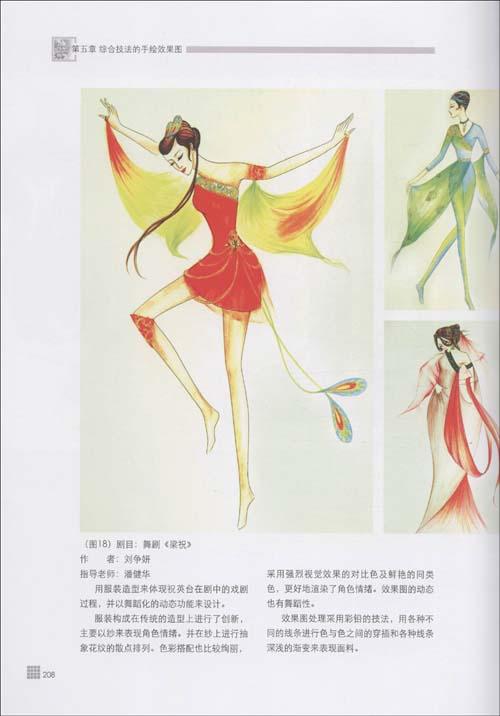 戏剧服装设计与手绘效果图表现:亚马逊:图书