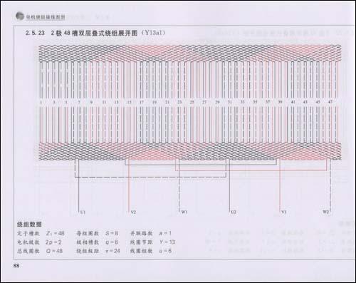 电机绕组接线图册 [平装]