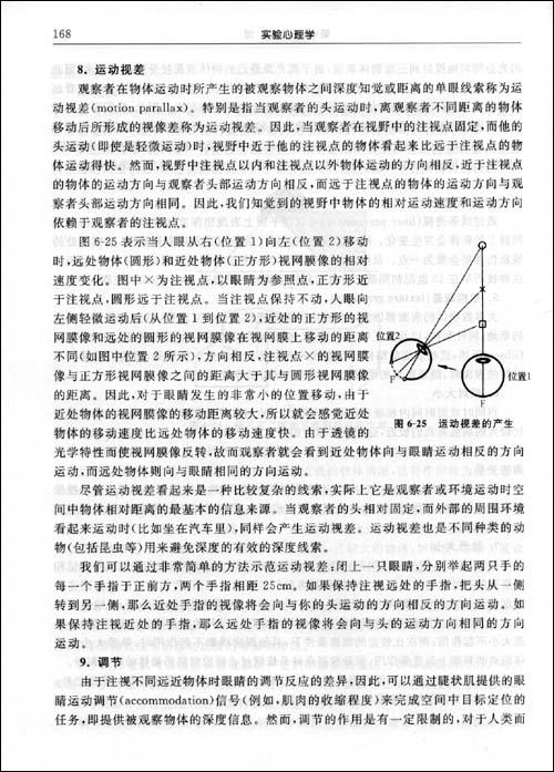 """普通高等教育""""十一五""""国家级规划教材•北京大学心理学教材•实验心理学"""