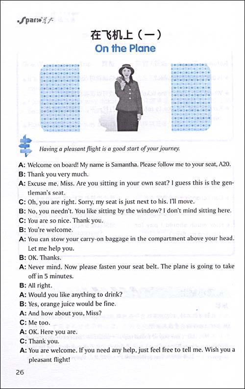 旅游英语应急一本通