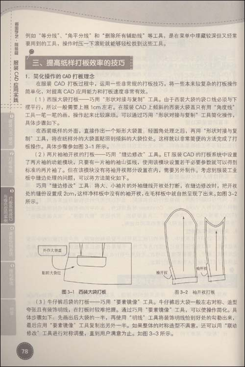 服装CAD应用实践