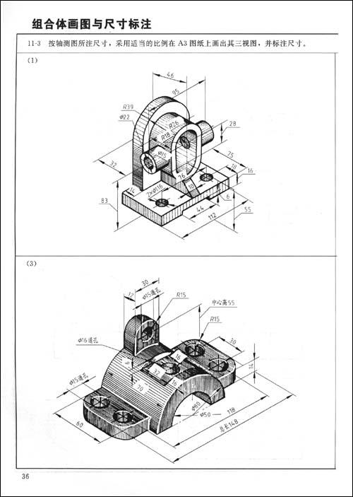机械制图习题集