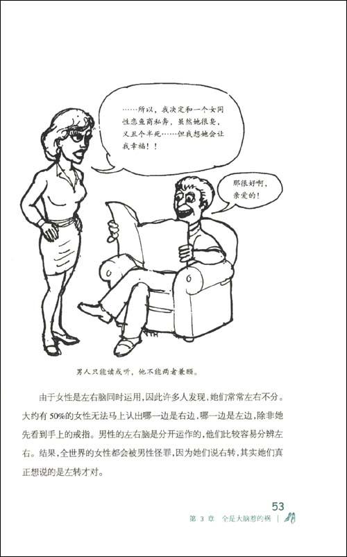 为什么男人不听 女人不看地图