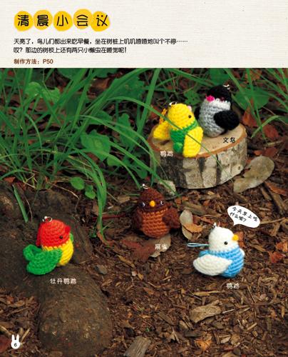 靓丽女性手工:动物村的钩针小玩偶