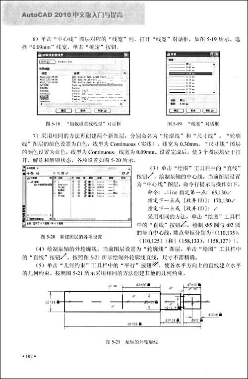 AutoCAD 2010中文版入门与提高