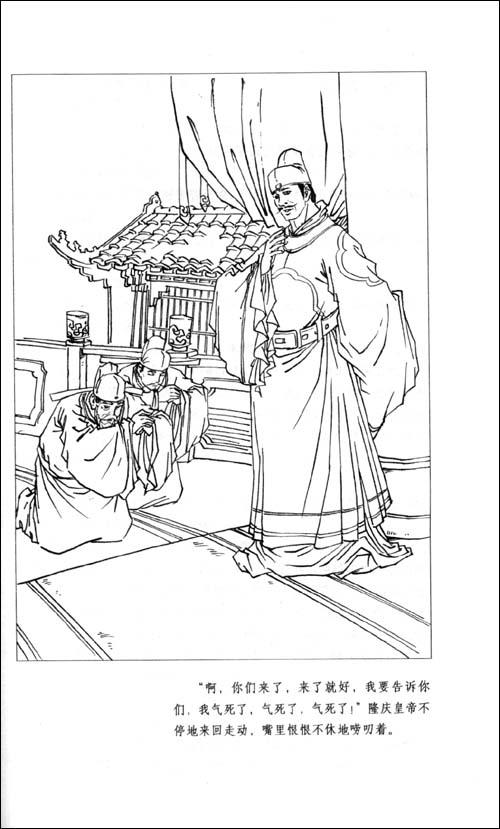 张居正1 4卷共和国作文文库/熊召政 著:图书