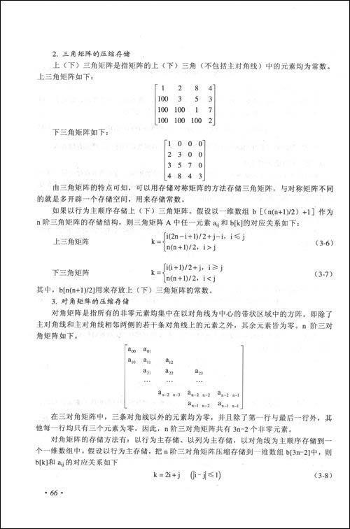 包括数据结构中元素的表示及元素间关系的表示