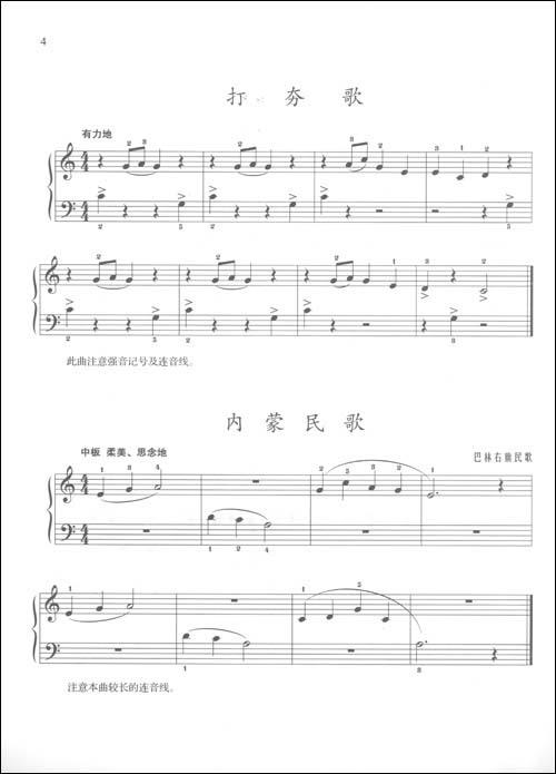 拜厄钢琴基础教程第72条的谱子分享展示