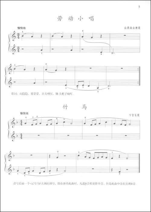 钢琴基础教程1(修订版)(附cd光盘2张)/无-图书图片