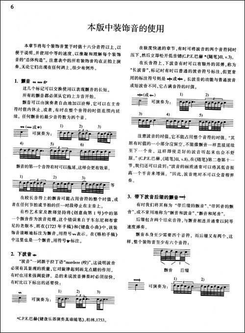 J.S.巴赫:二部创意曲和三部创意曲J.S.BACH