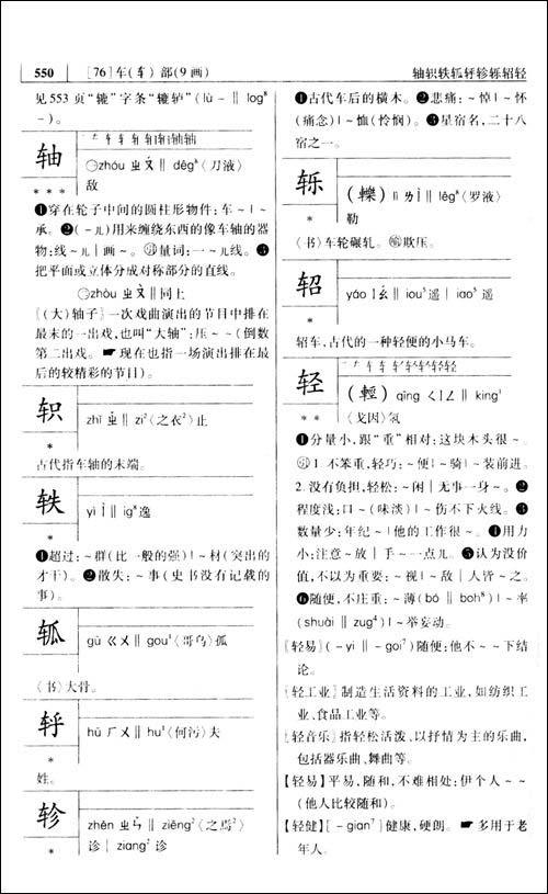 新潮汕字典