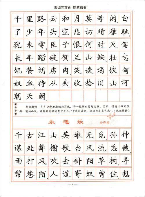 其名已编入《国际硬笔书法家大辞典》.图片
