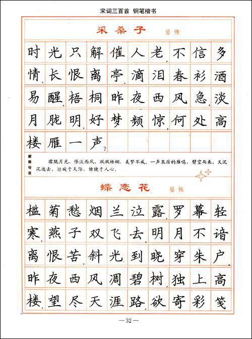 钢笔楷书(解释导读版)/司马彦