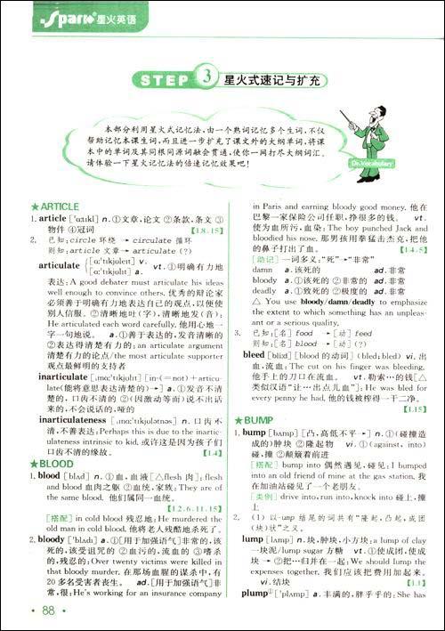 现代大学英语:精读4(课文辅导)(附赠带字幕的mp3超值)图片