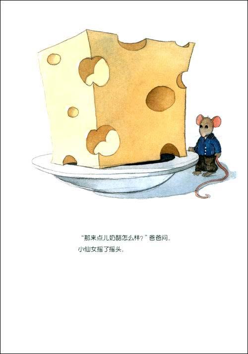 回至 你是最可爱的小老鼠 (平装)