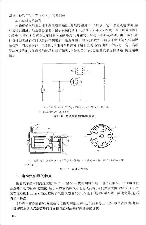 2.电动机式汽油泵-汽车电工快速入门高清图片