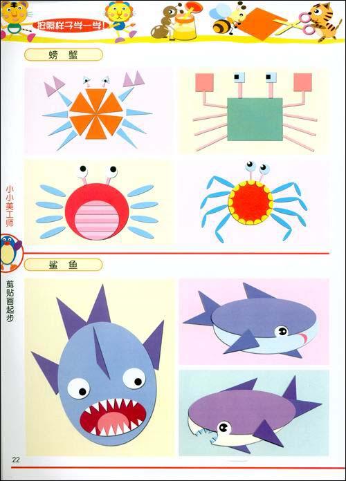 卡通鲨鱼简笔画彩色