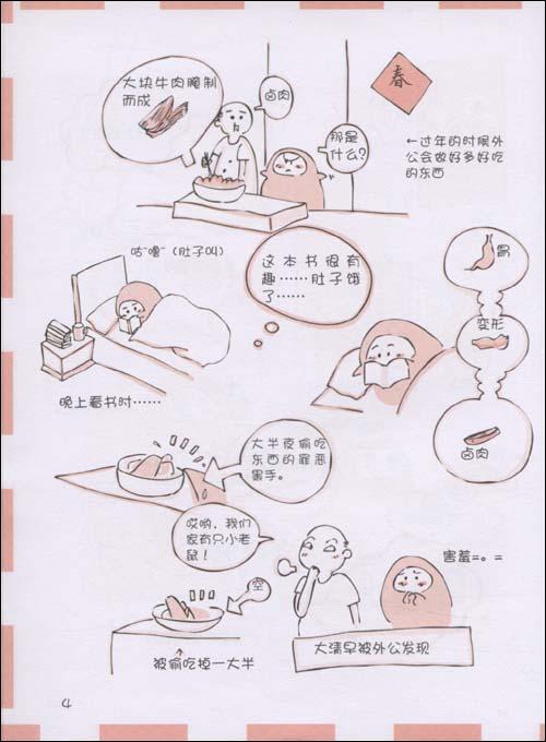 韩幸福的减肥日记(手绘心情书)