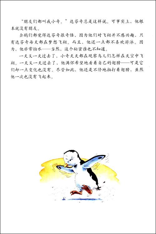 汉斯•比尔绘本系列:达芬奇想飞