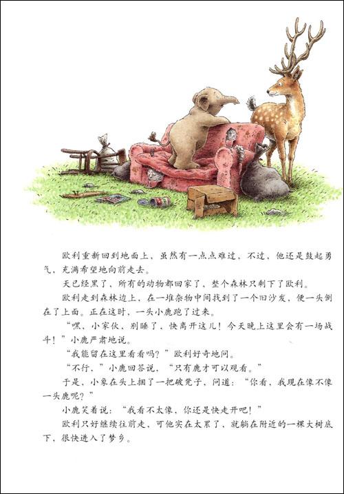 绘本大师汉斯•比尔绘本系列:小象欧利找弟弟