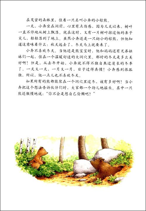 汉斯•比尔绘本系列:小棕熊的梦