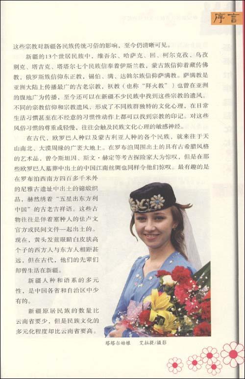 维吾尔族服饰简笔画