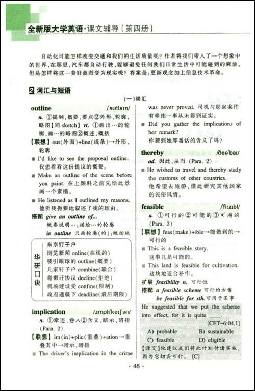 全新版大学英语综合教程课文辅导4 [平装]图片