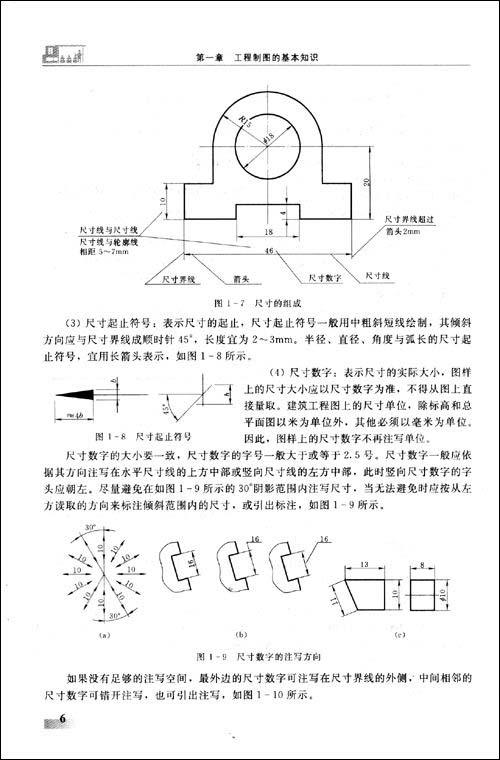 工程制图 [平装]