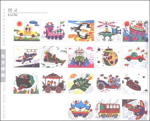 彩笔画课堂6:交通工具篇:亚马逊:图书