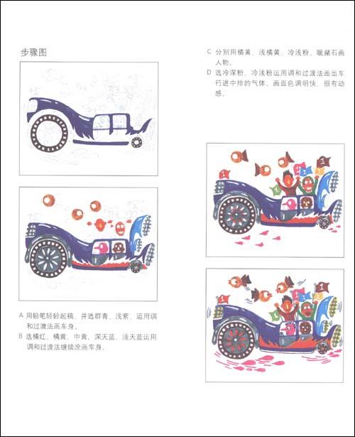 彩笔画课堂6:交通工具篇