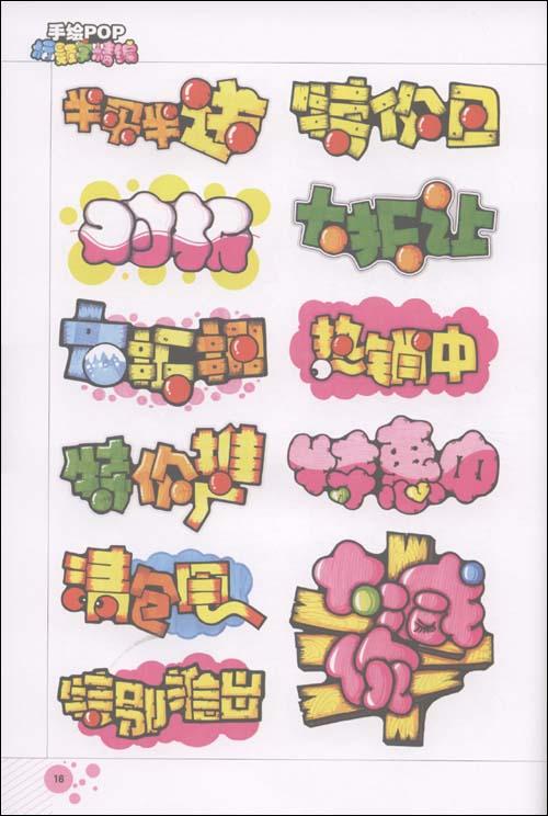 泰山手绘pop海报